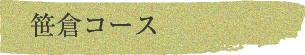 笹倉コース