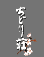 滝ノ原温泉 四季を感じる割烹の湯 ちどり荘